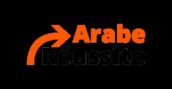 Apprendre l'arabe littéraire avec Arabe Réussite